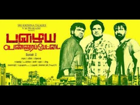 Pazhaya Vannarapettai full movie tamil 2016 HD