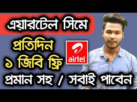 Airtel Daily 1GB
