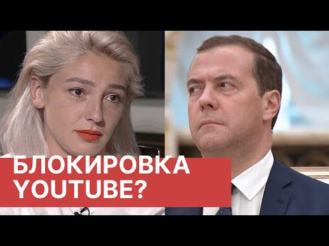 Запретят ли YouTube