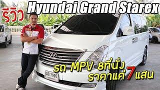 """""""พูดไปเรื่อย"""" Hyundai Grand Starex VIP รถครอบครัว8ที่นั่ง"""
