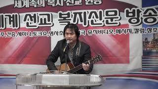 김민규선교사 은혜로운 찬양,세상은 평화 원하지만 세신방…