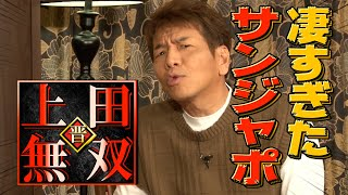 【太田上田#281①】田中さんの代役で出演したサンジャポが凄すぎました