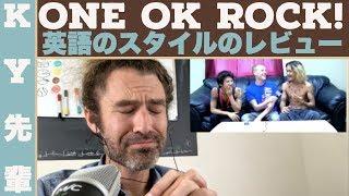 実はONE OK ROCKのこと知らないの。。。 どんな感じかな? 聞き取れるか...