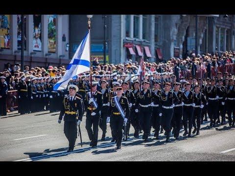 Владивосток Парад Победы 9 мая 2019 смотреть онлайн