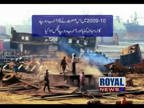 Pakistan Ship Breaking Industry