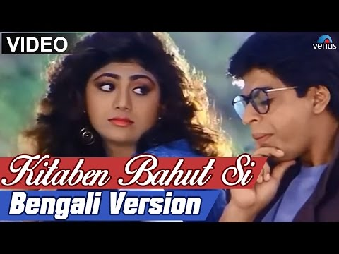 Kitaben Bahut Si Full Video Song | Bengali Version | Feat : Shahrukh Khan & Shilpa Shetty |