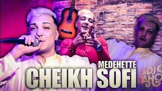 Cheikh Sofi - Chir ajabni zinah (Clip Studio 2021) شيخ صوفي مدحات شير عجبني زينه
