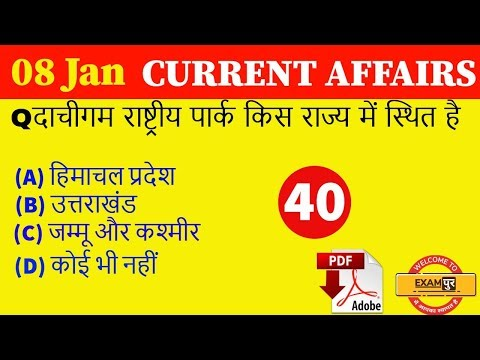 8 January Current Affairs 2019 (Hindi/English) 🔥 Daily Current Affairs Questions by Kuljeet sir