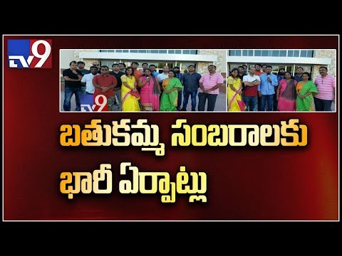 Dallas Area Telangana Association 'DATA' Bathukamma & Dasara Celebrations 2018 - TV9