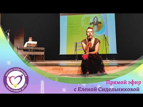 Прямой эфир с Еленой Сидельниковой