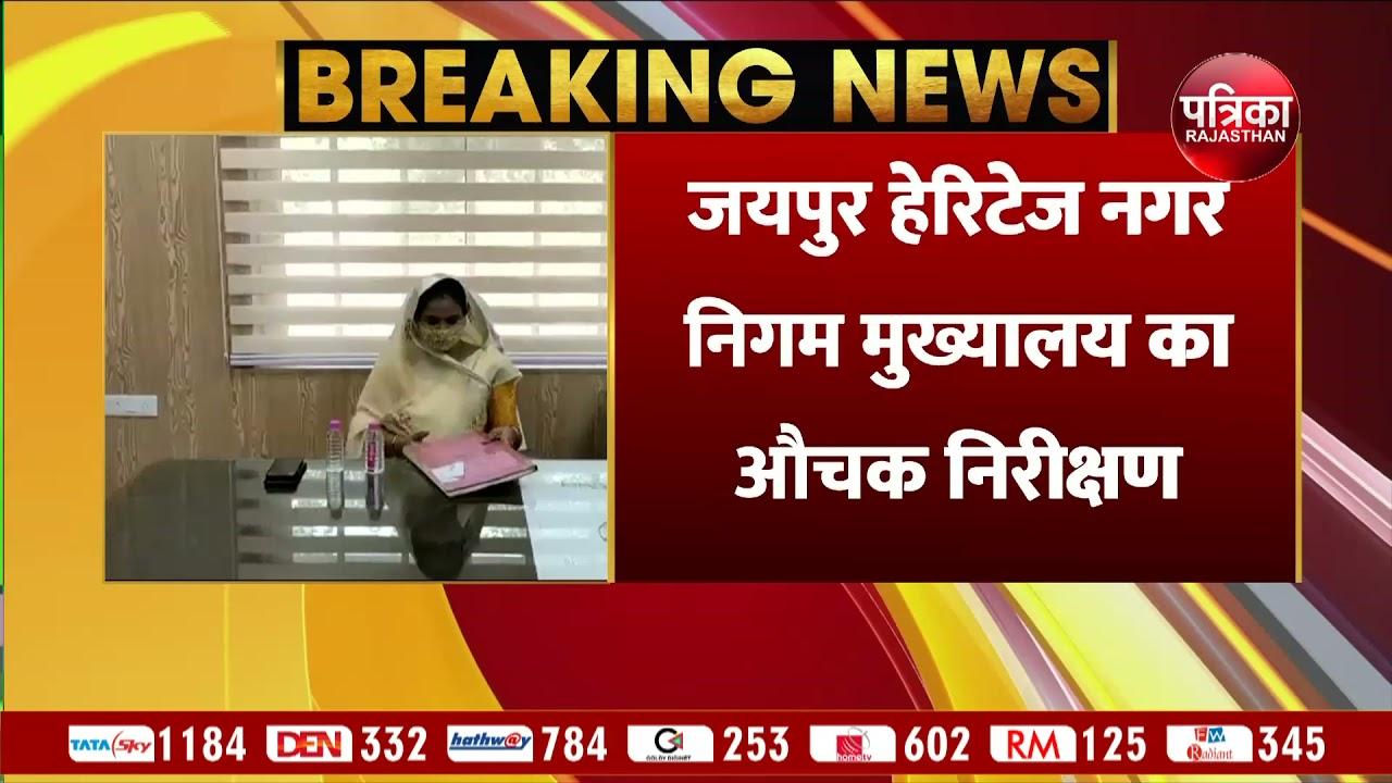 जयपुर हेरिटेज नगर निगम मुख्यालय का औचक निरीक्षण