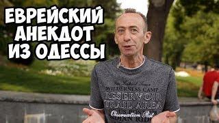 Смешные одесские анекдоты Анекдот про отца сына и деньги