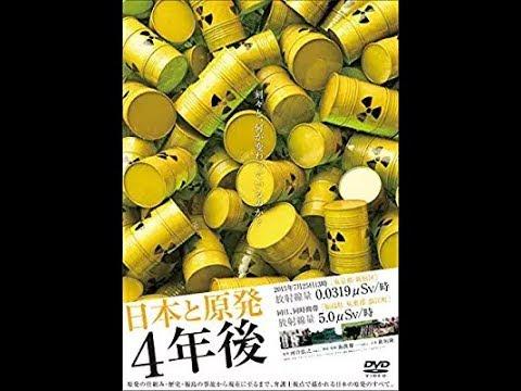 映画『日本と原発 4年後』全編版(シーン別の頭出しができます)