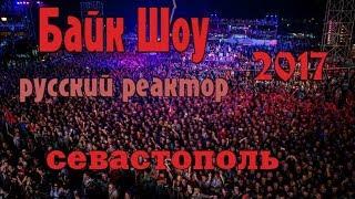 Байк Шоу Русский Реактор 2017. Севастополь. Гора Гасфорта.
