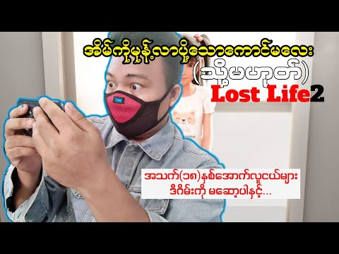 Lost Life 2 Android Game Youtube