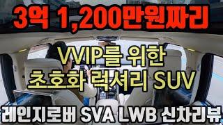 [최초공개]벤틀리도 울고 간다는 레인지로버 SVA 롱바디 시승기 / 2020 Range Rover SVA LWB review