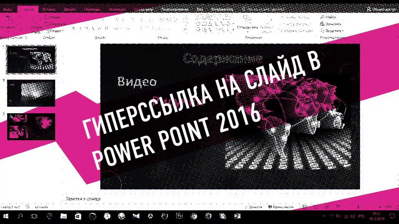 Гиперссылка на слайд в Power Point 2016