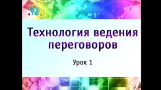 Урок 1. Техники и технологии общения. Часть 1