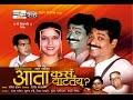 Aata Kasa Vattay (marathi Comedy Natak) video