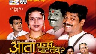 Aata Kasa Vattay (Marathi Comedy Natak)