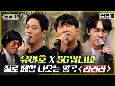 [놀면 뭐하니? 선공개] 유야호 X SG워너비 만남! 떼창 절로 나오는 명곡 '라라라' MBC 210417 방송
