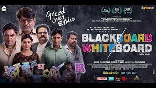 Blackboard Vs Whiteboard | Official Trailer | Dharmendra | Alishmita | Raghubir | Ashok | Pankaj