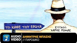 Δημήτρης Μπάσης - Παροδικό (Official Audio Video)