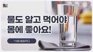 건강한 현미차 끓이는 법  【김병조TV-119화】 【힐…