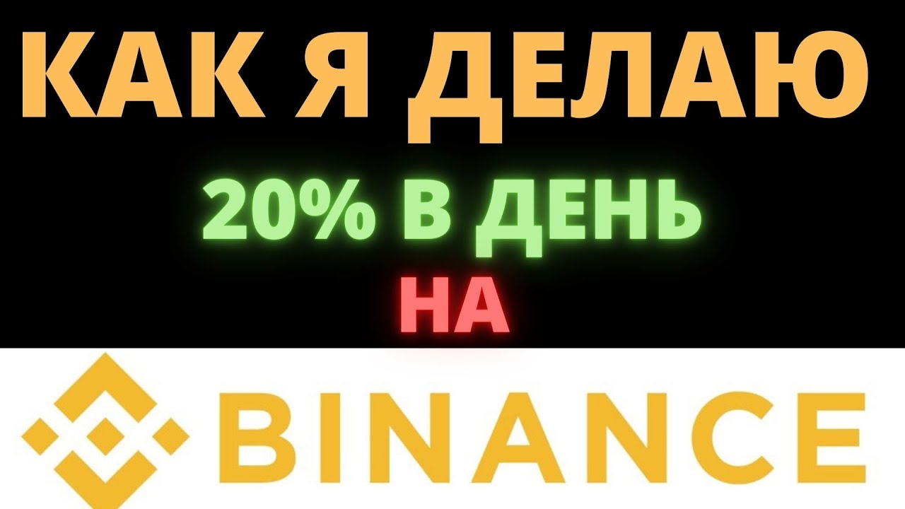 верификация Google в Binance
