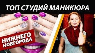 ТОП СТУДИЙ МАНИКЮРА Нижнего Новгорода