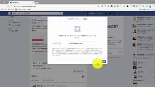 Facebook広告 リード獲得広告 とは