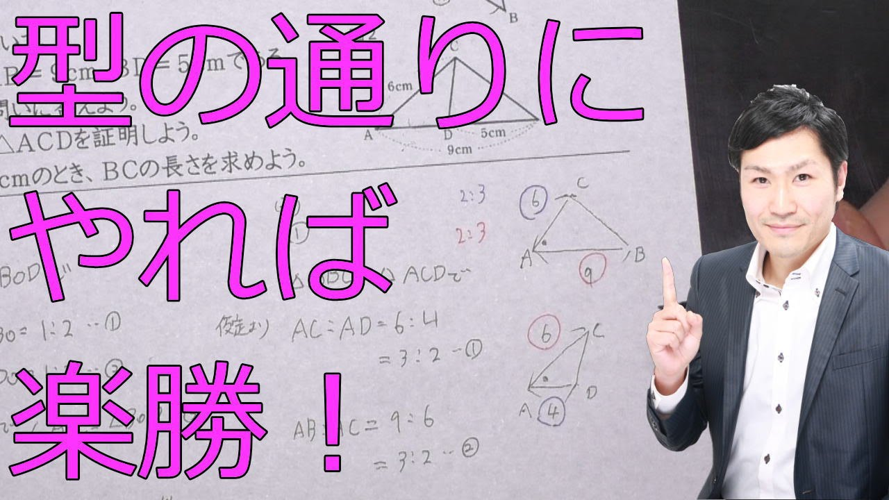 の証明の基本その2【中3数学 ... : 中学 数学 証明問題 : 中学
