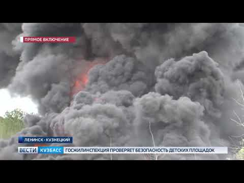 В Ленинске Кузнецком произошел крупный пожар