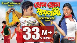 PREM PREM PAGLAMI | Bangla Movie Full HD | Bappy & Achol | SIS Media.