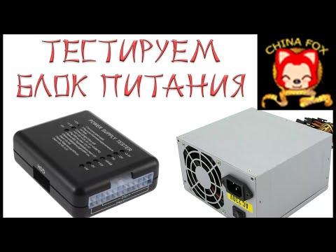 Тестер блоков питания АТХ для компьютера (Power Supply Tester) для диагностики,ремонта.