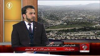 Morning Magazine 17.02.2020  - وضعیت مهاجرین افغان در کشور های بیرونی