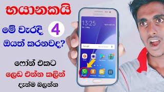 4 Ways You're Using Your Phone WRONG - Sinhala Nimesh Academy