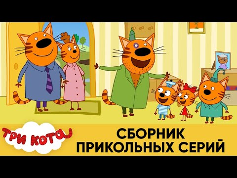 Три Кота | Сборник прикольных серий | Мультфильмы для детей