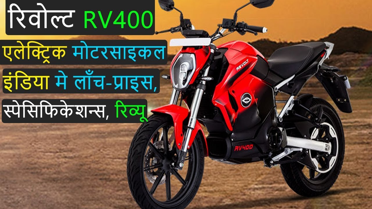 Revolt RV400 electric motorcycle launched in India price