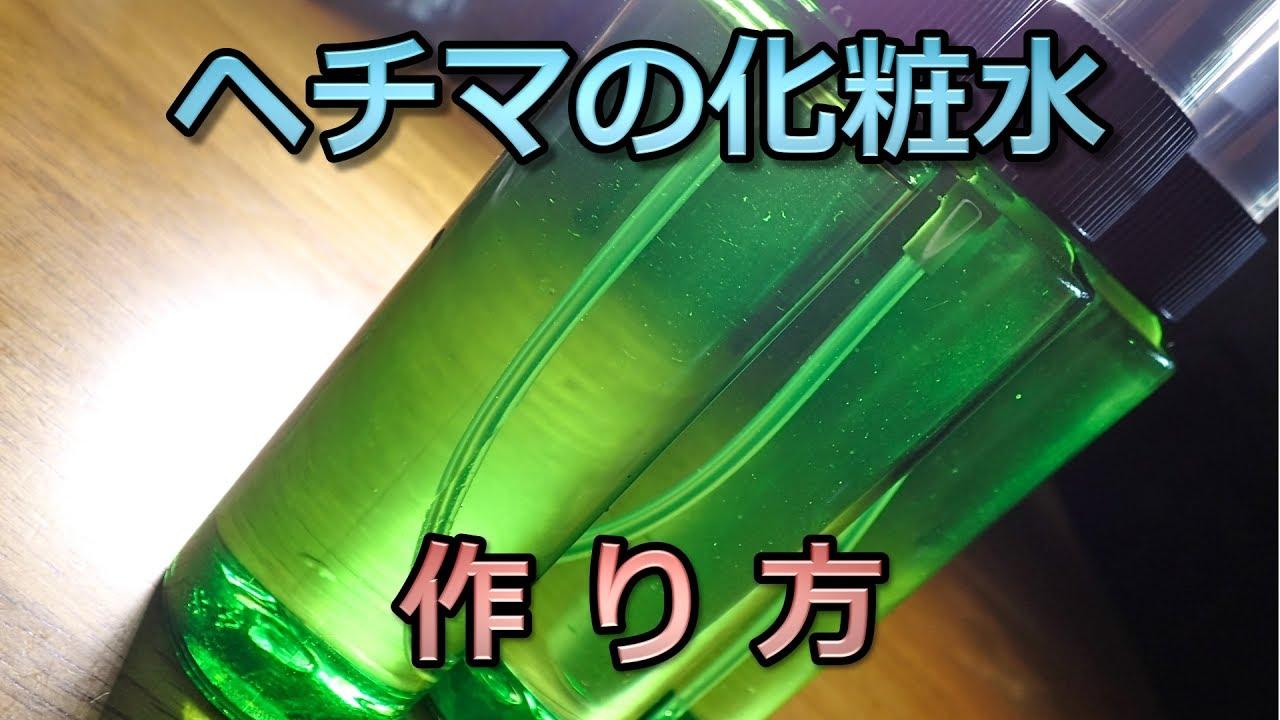 作り方 アロエ 化粧 水