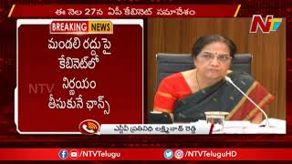 AP Cabinet To Meet On 27th January Over Council Cancellation | NTV