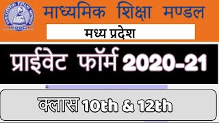 MP Board - private form 2021 | Class 10th & Class 12th | MPbse mponline | MPBSE