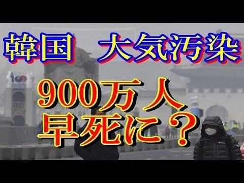 【超深刻】韓国の大気汚染…世界でワーストレベル!