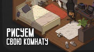 постер к видео Рисуем свою комнату  ️ НОВЫЙ АРТ Челлендж !
