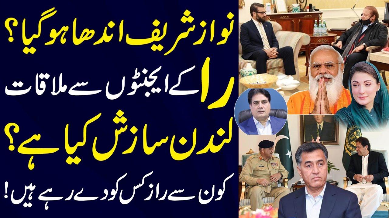 Nawaz Sharif's Meetings with Enemies of the Country | What is the London Plan ? Sabir Shakir