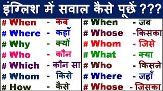 अंग्रेजी में सवाल पूछना सीखें /WH Family/ Interrogative Words/ Daily Uses Words/WH Family Questions