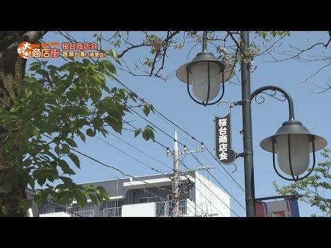 桜台商店会(横浜市青葉区)