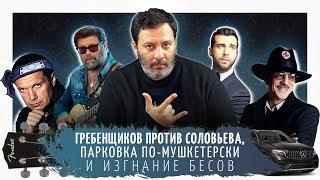 Гребенщиков против Соловьева, парковка по-мушкетерски и изгнание бесов // Минаев