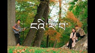 New Tibetan Song ངའི་རེ་བ་ (Ngayi Rewa - Phu Tsering)