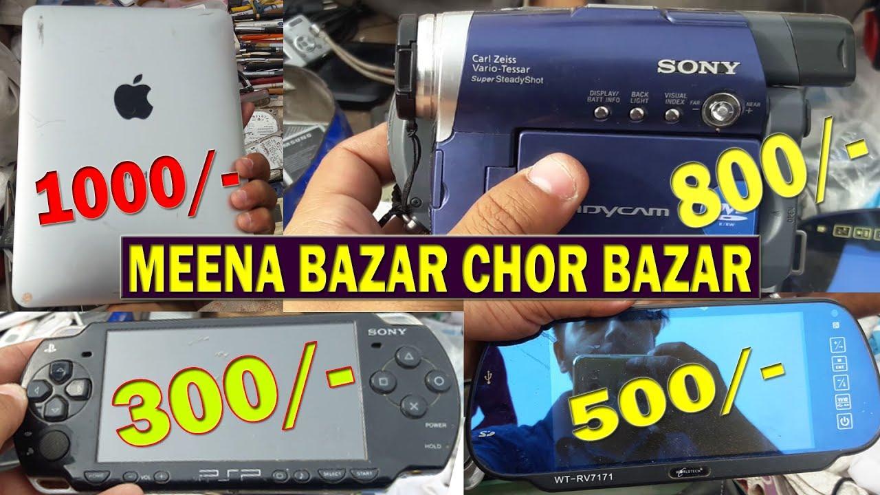 Chor Bazaar | Meena bazaar | explore mobile, laptop, playstation games,  speakers, shoes